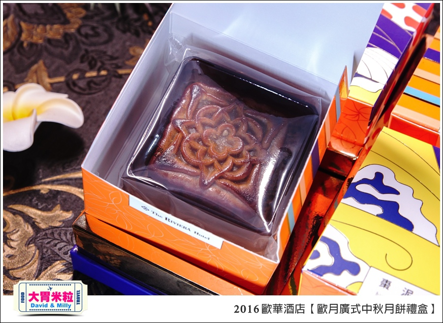 2016中秋月餅禮盒推薦@歐華酒店歐月廣式中秋月餅禮盒@大胃米粒0017.jpg