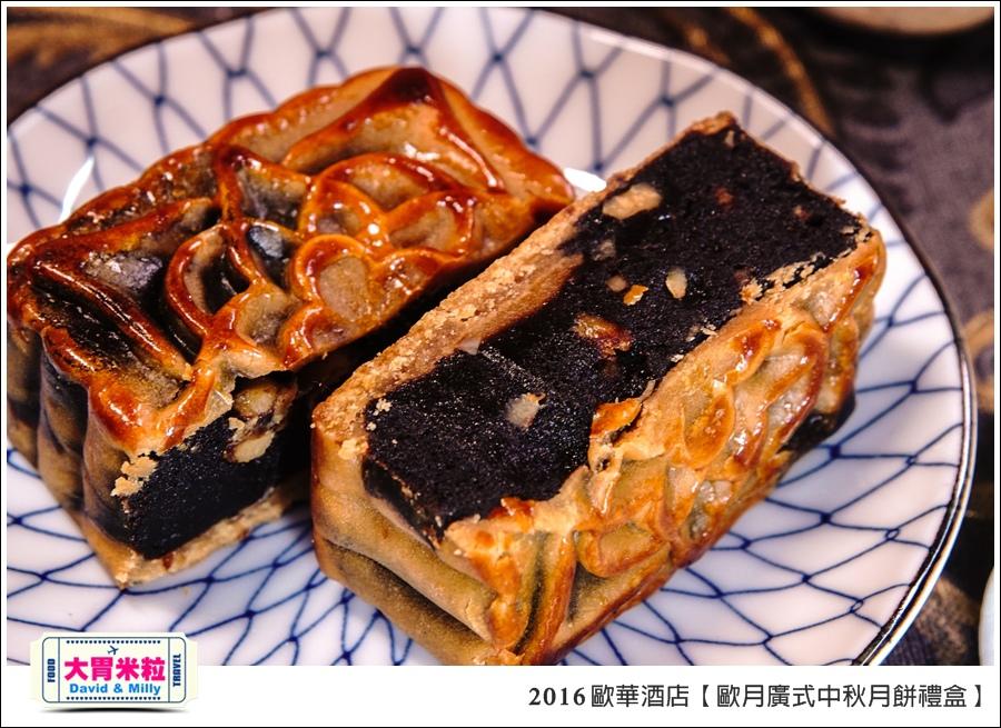 2016中秋月餅禮盒推薦@歐華酒店歐月廣式中秋月餅禮盒@大胃米粒0021.jpg