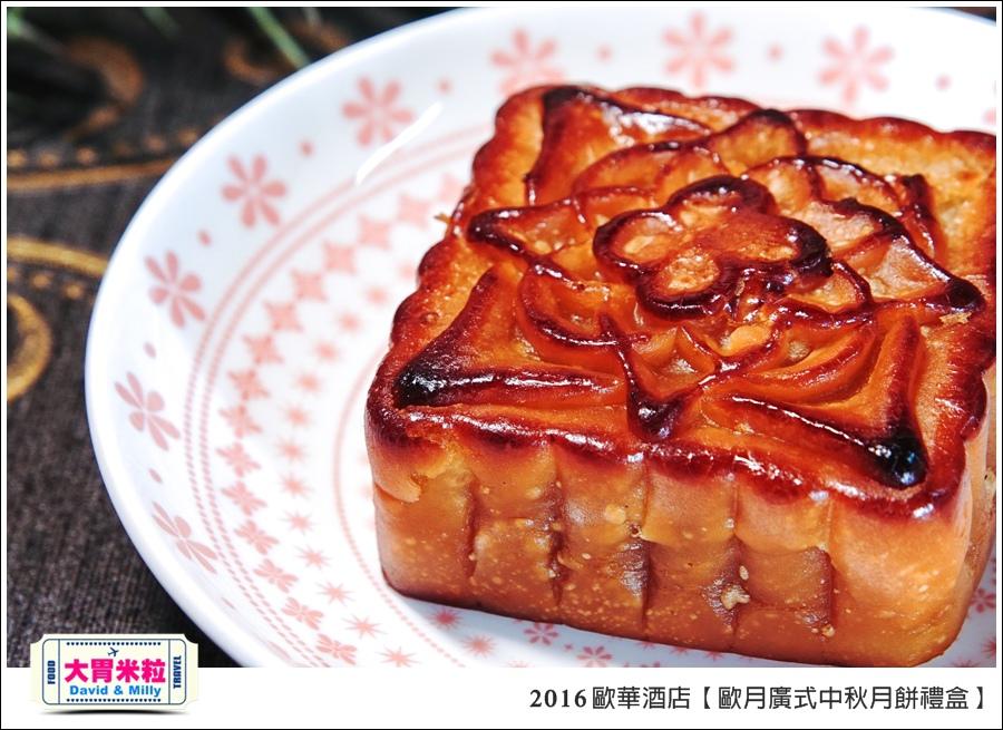 2016中秋月餅禮盒推薦@歐華酒店歐月廣式中秋月餅禮盒@大胃米粒0023.jpg