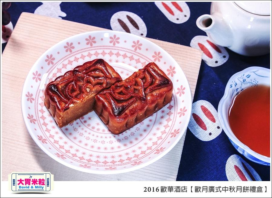 2016中秋月餅禮盒推薦@歐華酒店歐月廣式中秋月餅禮盒@大胃米粒0024.jpg