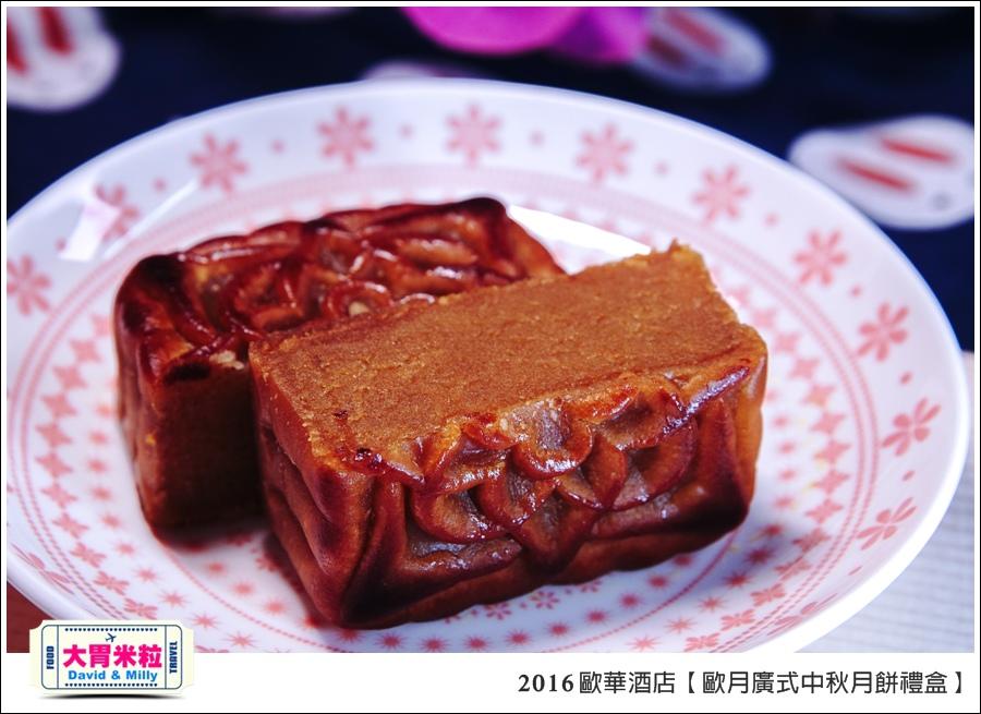 2016中秋月餅禮盒推薦@歐華酒店歐月廣式中秋月餅禮盒@大胃米粒0026.jpg