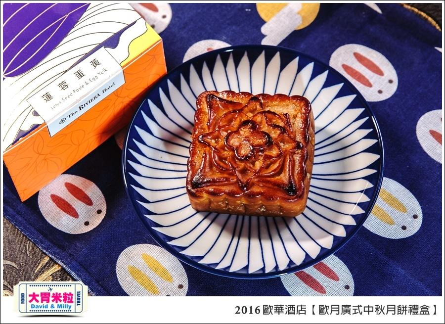 2016中秋月餅禮盒推薦@歐華酒店歐月廣式中秋月餅禮盒@大胃米粒0027.jpg