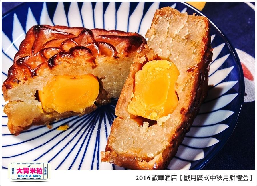 2016中秋月餅禮盒推薦@歐華酒店歐月廣式中秋月餅禮盒@大胃米粒0030.jpg