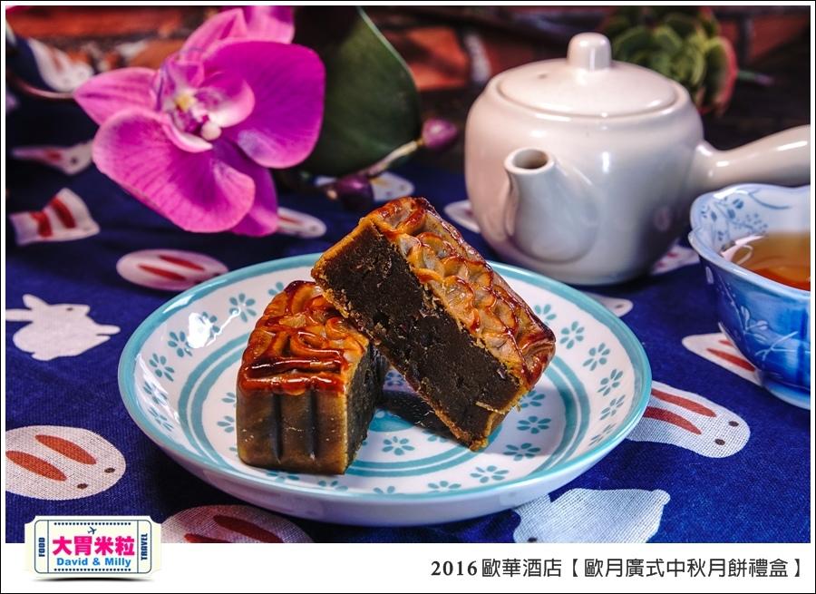 2016中秋月餅禮盒推薦@歐華酒店歐月廣式中秋月餅禮盒@大胃米粒0032.jpg
