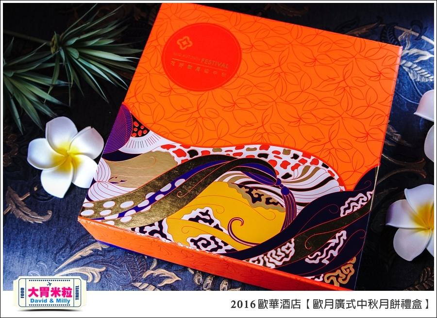 2016中秋月餅禮盒推薦@歐華酒店歐月廣式中秋月餅禮盒@大胃米粒0034.jpg