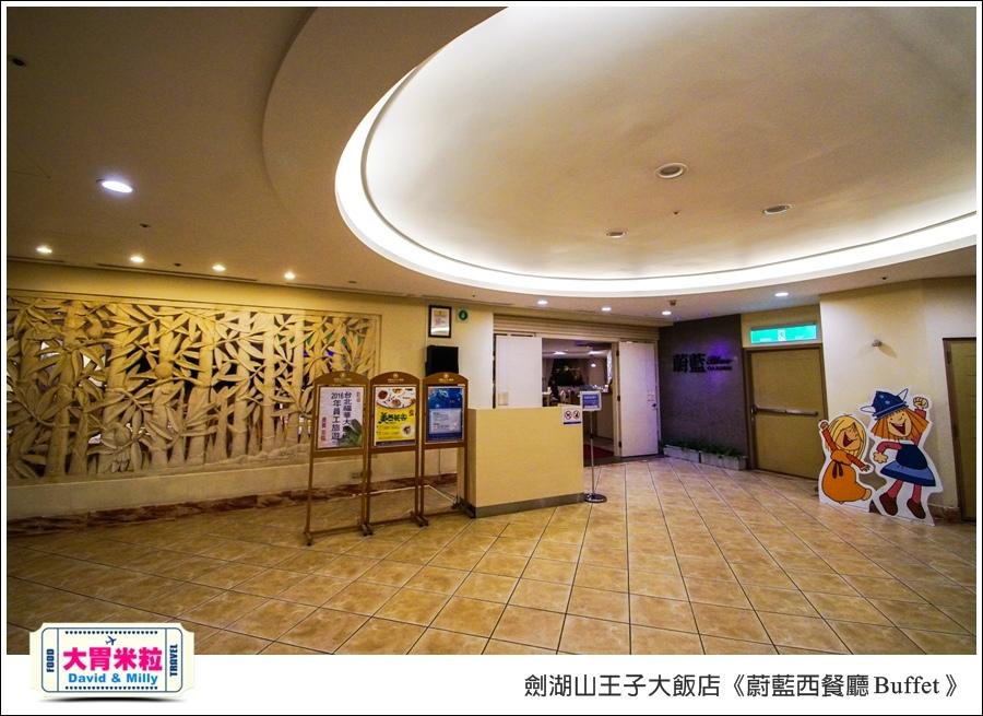 雲林吃到飽餐廳推薦@劍湖山王子大飯店-蔚藍西餐廳Buffet@大胃米粒0001.jpg