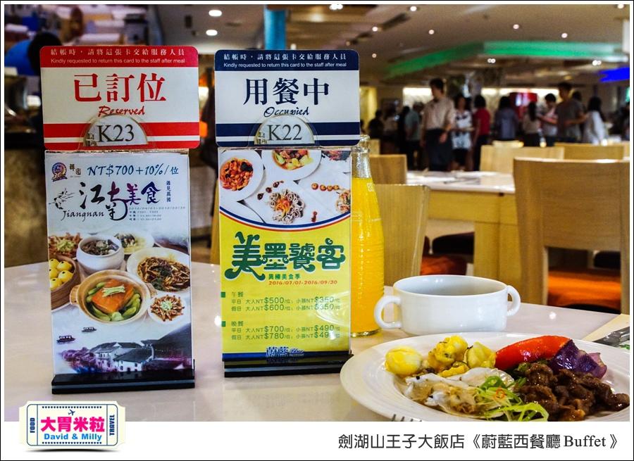 雲林吃到飽餐廳推薦@劍湖山王子大飯店-蔚藍西餐廳Buffet@大胃米粒0045.jpg