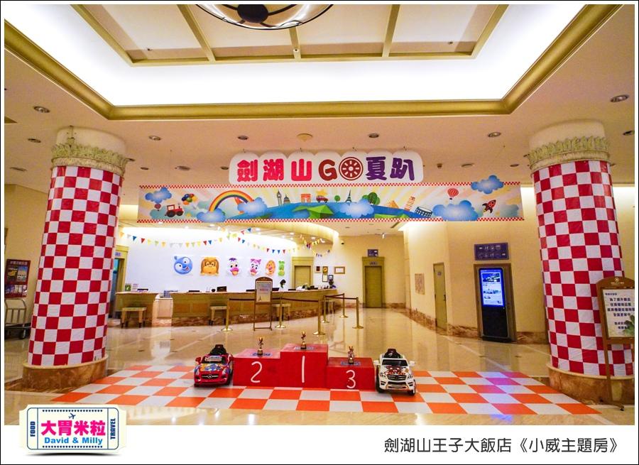 劍湖山王子大飯店-小威主題房@大胃米粒0004.jpg