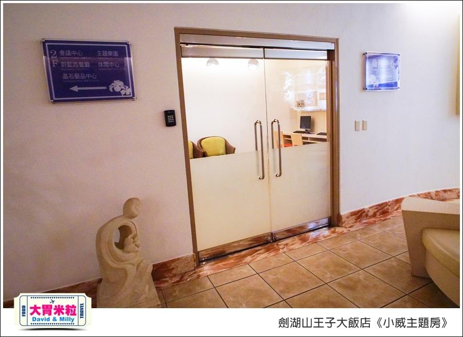劍湖山王子大飯店-小威主題房@大胃米粒0012.jpg