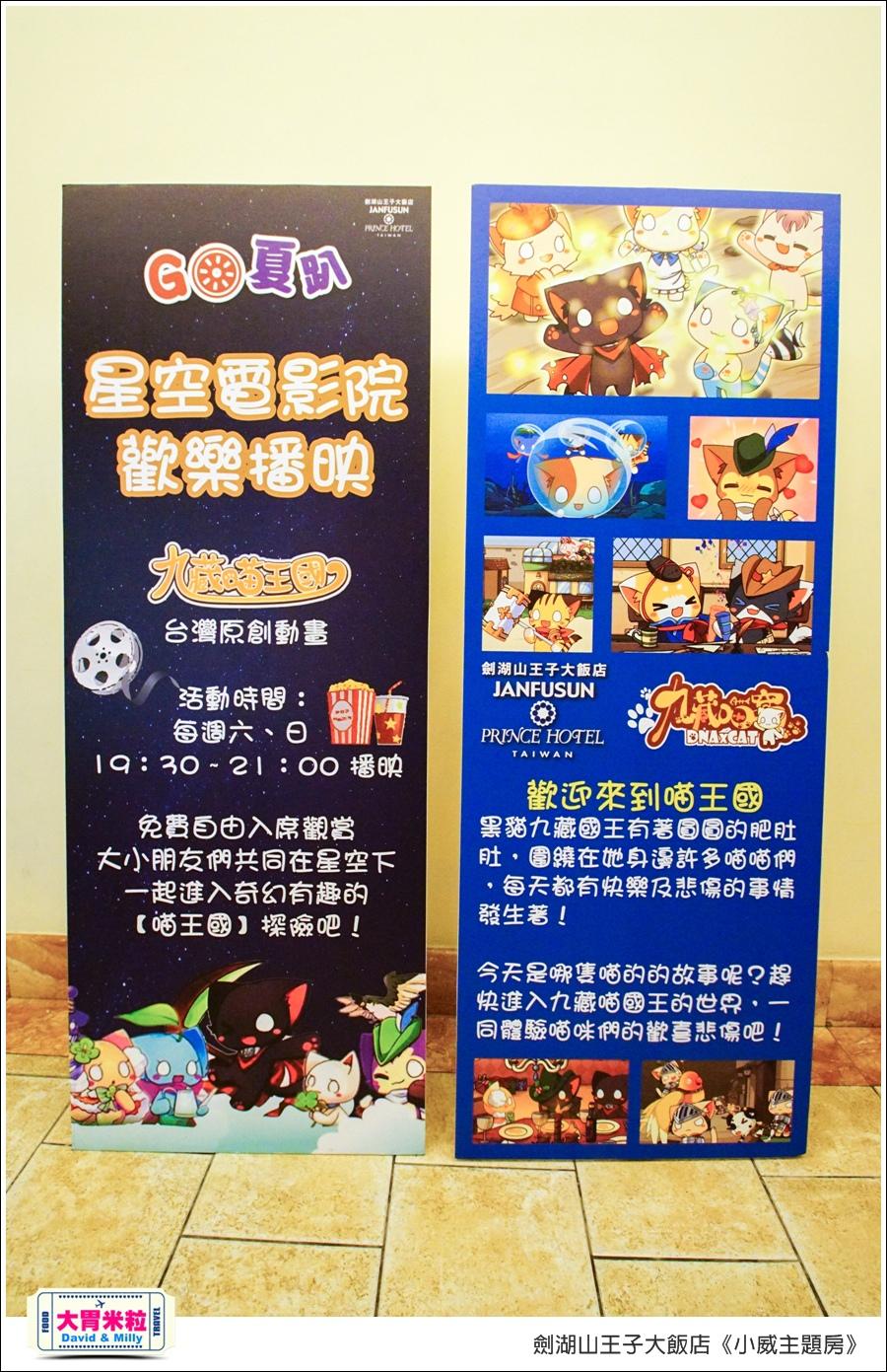 劍湖山王子大飯店-小威主題房@大胃米粒0017.jpg