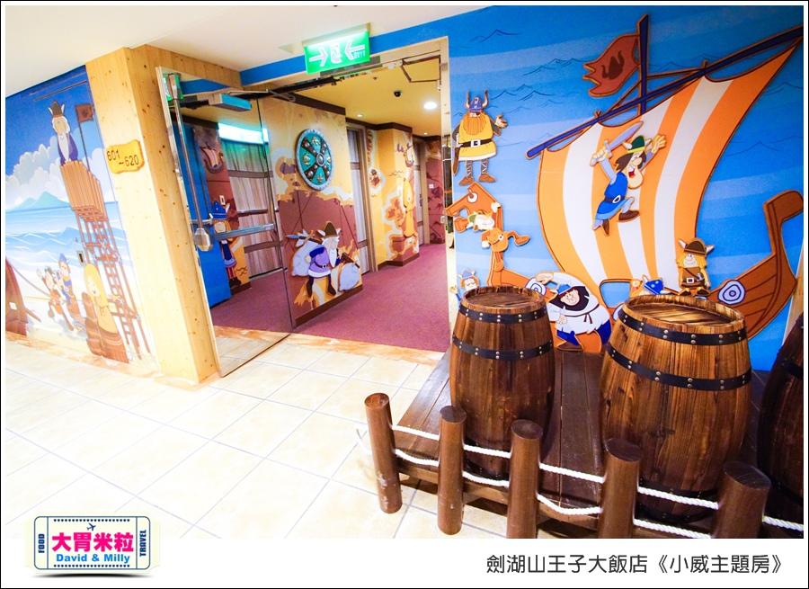 劍湖山王子大飯店-小威主題房@大胃米粒0021.jpg