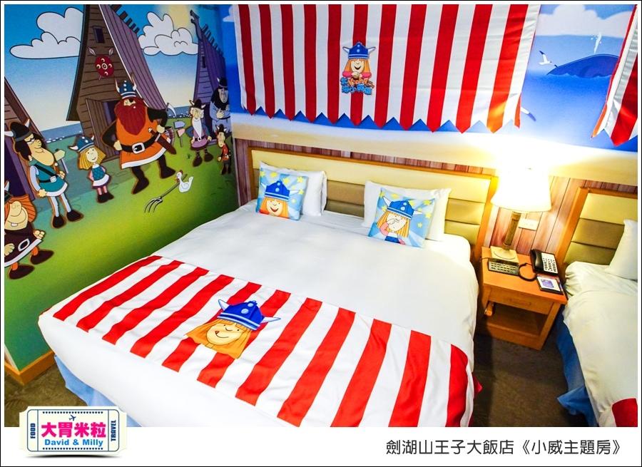 劍湖山王子大飯店-小威主題房@大胃米粒0052.jpg
