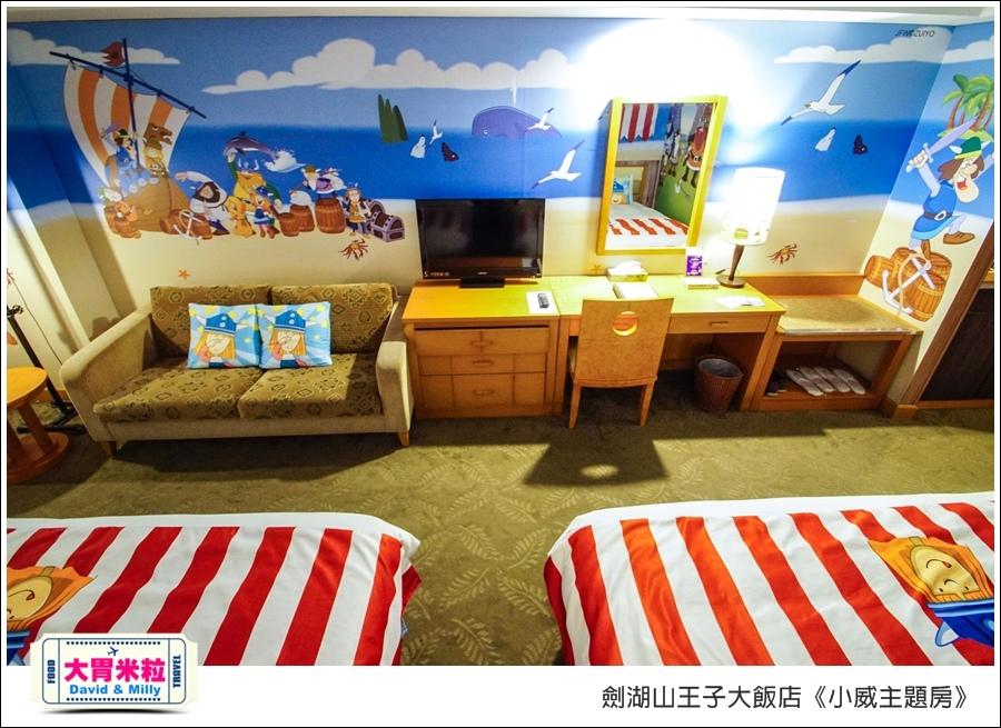 劍湖山王子大飯店-小威主題房@大胃米粒0054.jpg