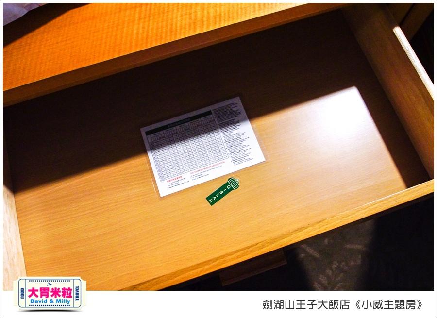 劍湖山王子大飯店-小威主題房@大胃米粒0057.jpg