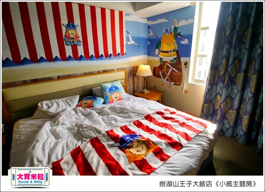 劍湖山王子大飯店-小威主題房@大胃米粒0063.jpg