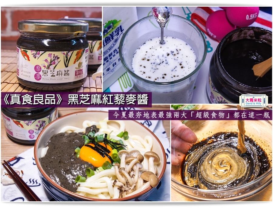 芝麻醬麥推薦真食良品黑芝麻紅藜麥醬@大胃米粒(39).jpg