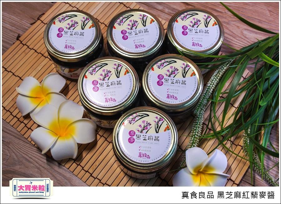 芝麻醬藜麥推薦真食良品黑芝麻紅藜麥醬@大胃米粒 (1).jpg