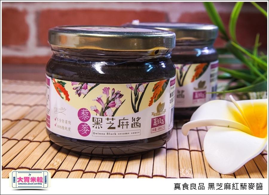 芝麻醬麥推薦真食良品黑芝麻紅藜麥醬@大胃米粒 (4).jpg
