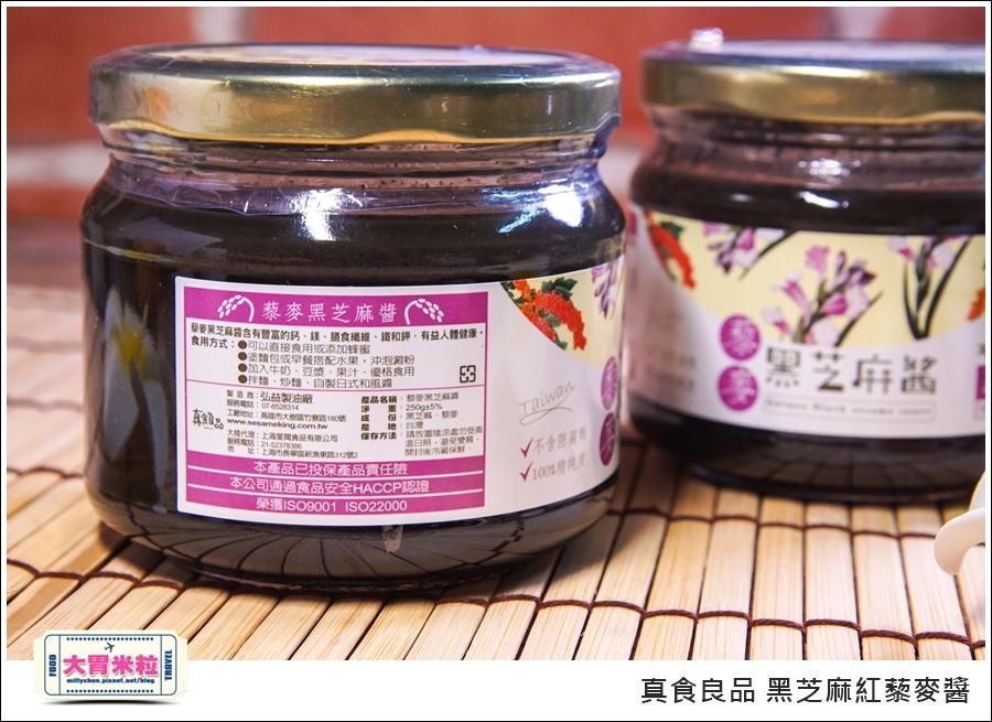 芝麻醬麥推薦真食良品黑芝麻紅藜麥醬@大胃米粒 (3).jpg