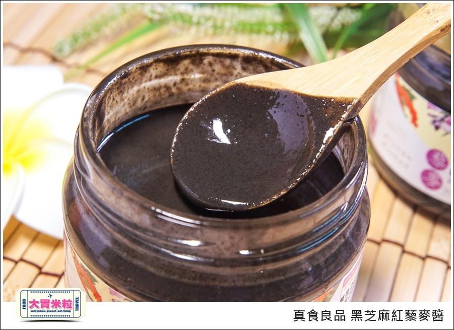 芝麻醬麥推薦真食良品黑芝麻紅藜麥醬@大胃米粒 (5).jpg