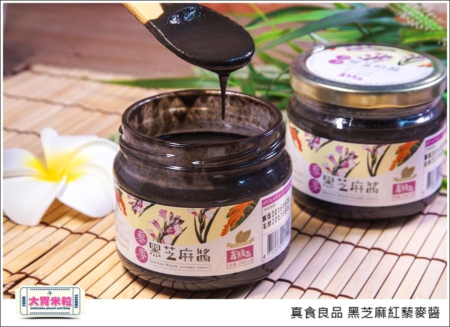 芝麻醬麥推薦真食良品黑芝麻紅藜麥醬@大胃米粒 (6).jpg