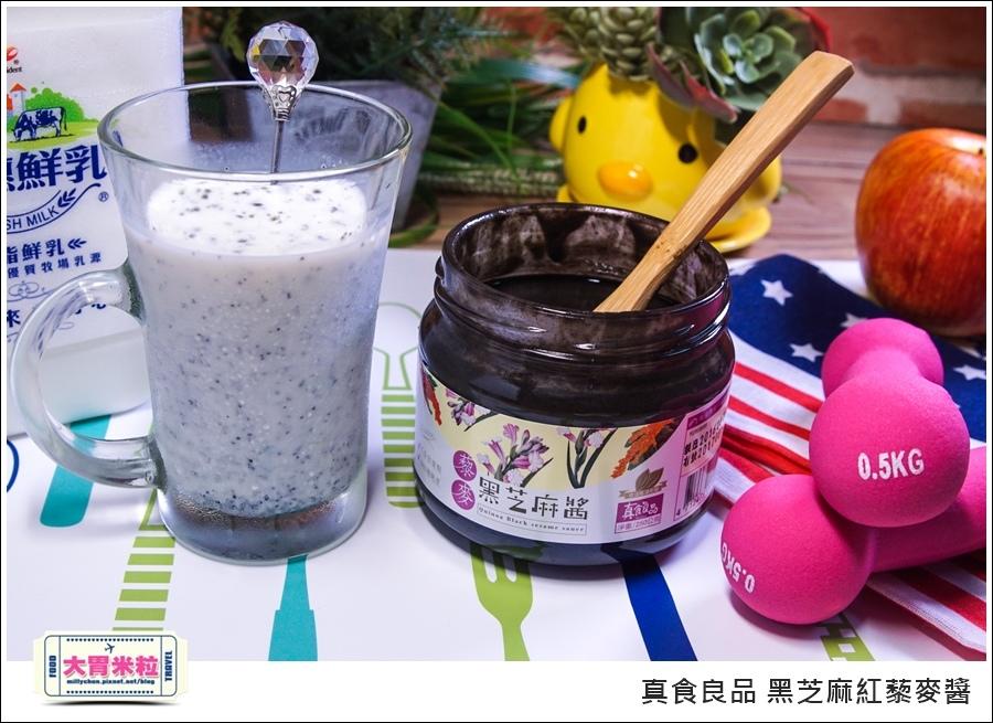 芝麻醬麥推薦真食良品黑芝麻紅藜麥醬@大胃米粒 (10).jpg