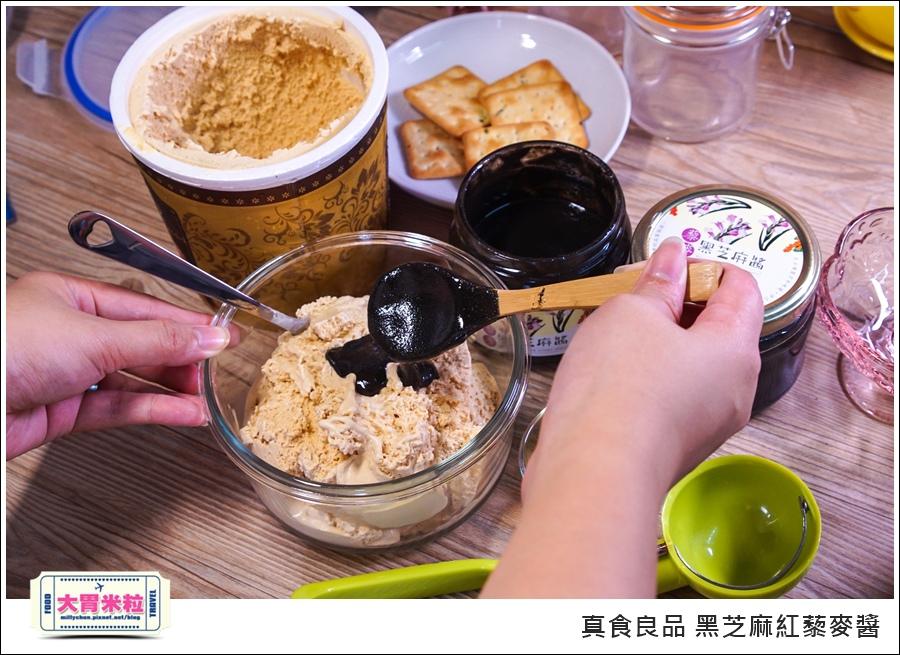芝麻醬麥推薦真食良品黑芝麻紅藜麥醬@大胃米粒 (31).jpg