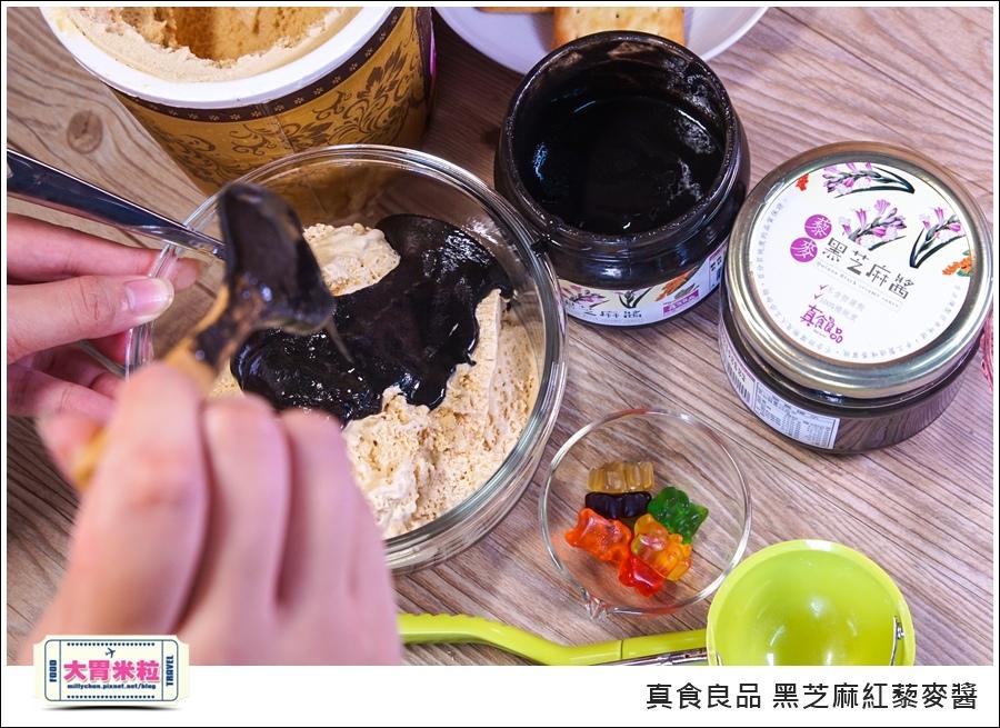 芝麻醬麥推薦真食良品黑芝麻紅藜麥醬@大胃米粒 (32).jpg