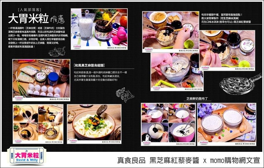 芝麻醬麥推薦真食良品黑芝麻紅藜麥醬@大胃米粒44.jpg