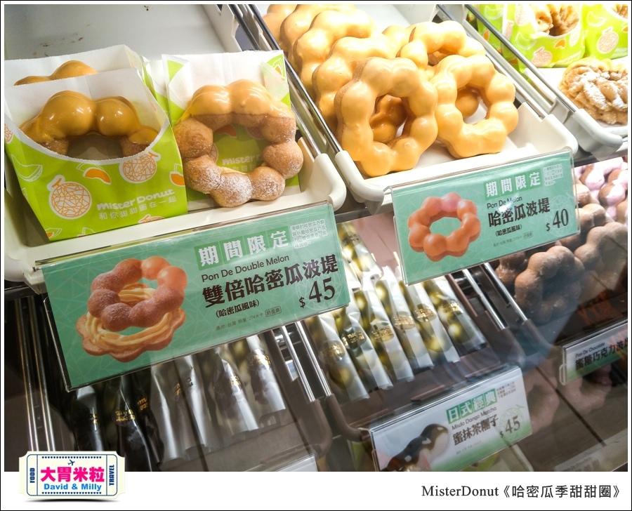 高雄甜甜圈推薦@MisterDonut統一多拿滋-哈密瓜季甜甜圈@大胃米粒004.jpg