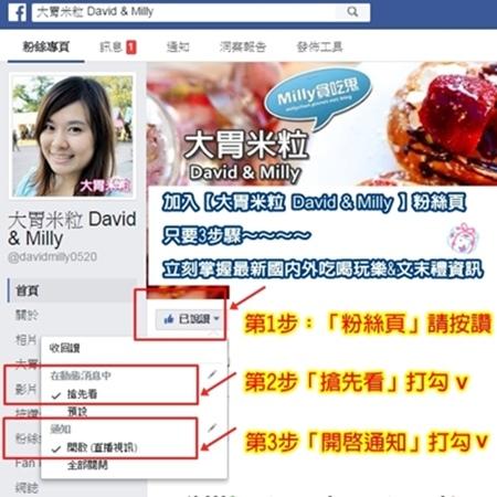 大胃米粒 David & Milly 粉絲頁帳號.jpg