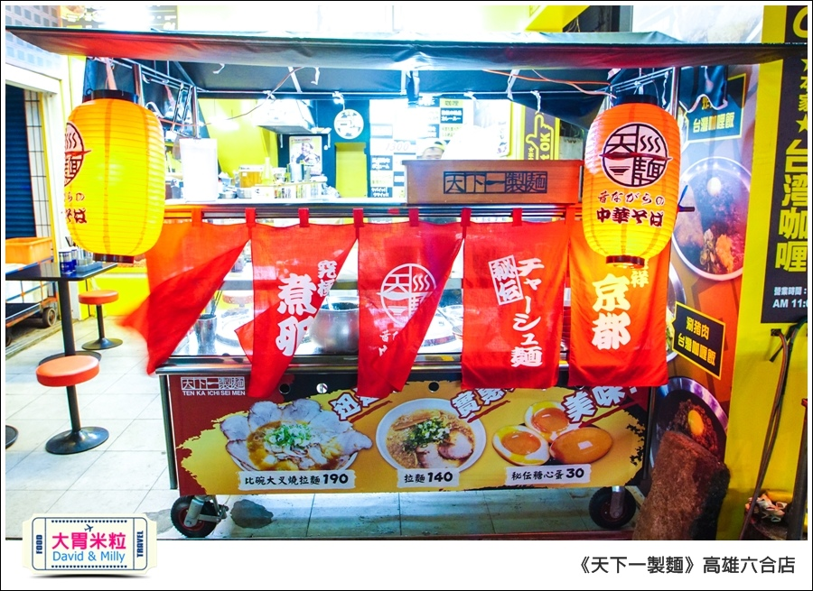 高雄日式拉麵推薦@天下一製麵京都醬油拉麵@大胃米粒0001.jpg