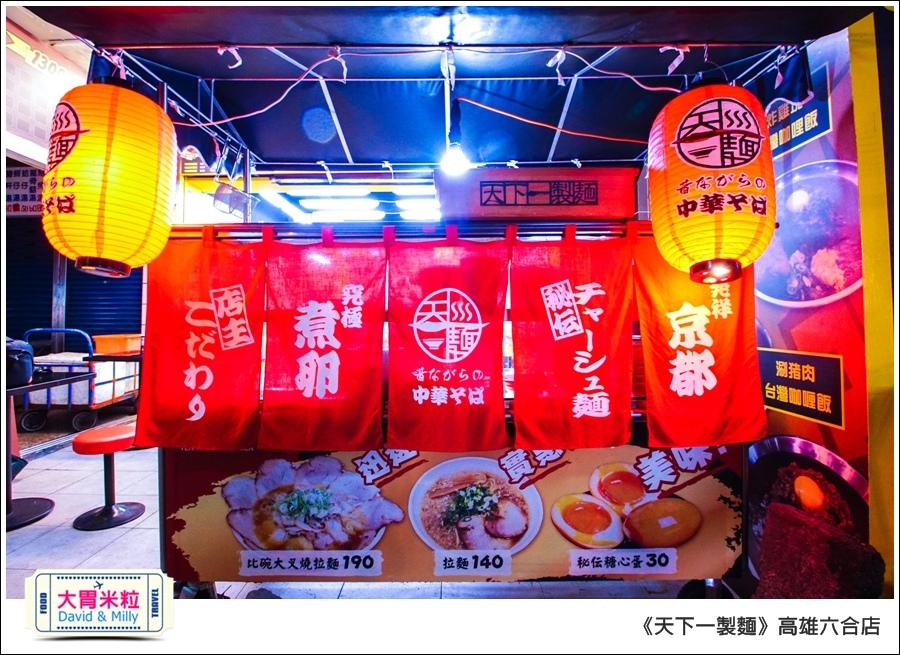 高雄日式拉麵推薦@天下一製麵京都醬油拉麵@大胃米粒0002.jpg