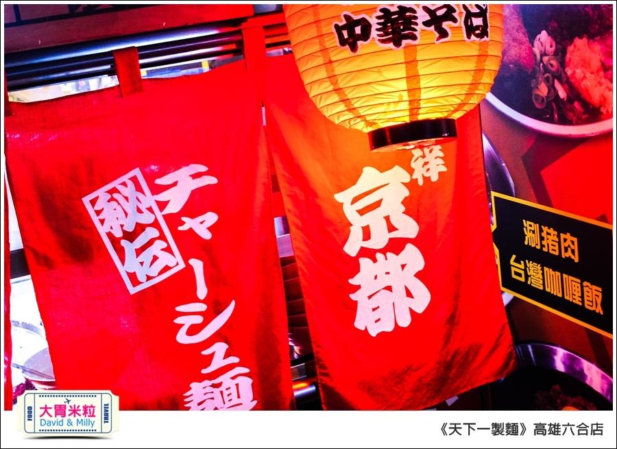 高雄日式拉麵推薦@天下一製麵京都醬油拉麵@大胃米粒0003.jpg