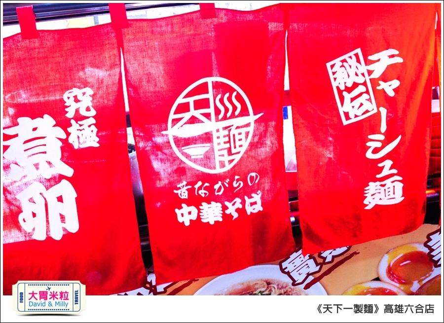 高雄日式拉麵推薦@天下一製麵京都醬油拉麵@大胃米粒0004.jpg