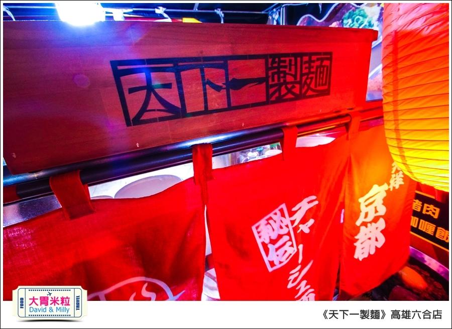 高雄日式拉麵推薦@天下一製麵京都醬油拉麵@大胃米粒0007.jpg