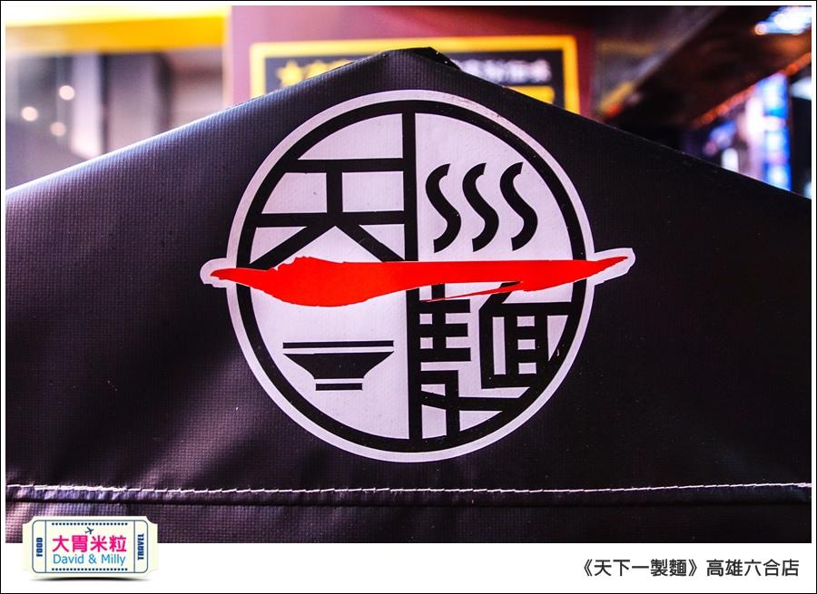 高雄日式拉麵推薦@天下一製麵京都醬油拉麵@大胃米粒0006.jpg