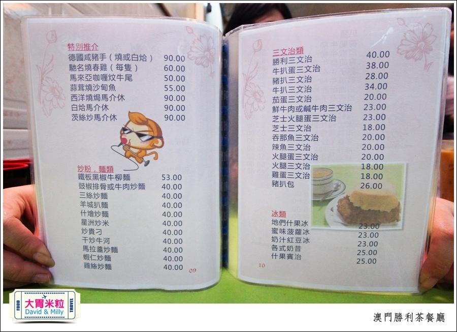 2016澳門必吃美食推薦@澳門勝利茶餐廳@大胃米粒0016.jpg