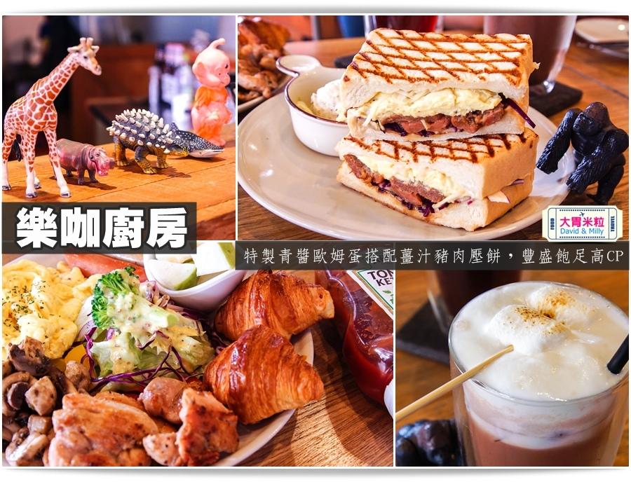 嘉義平價早午餐推薦@樂咖廚房@大胃米粒0042.jpg