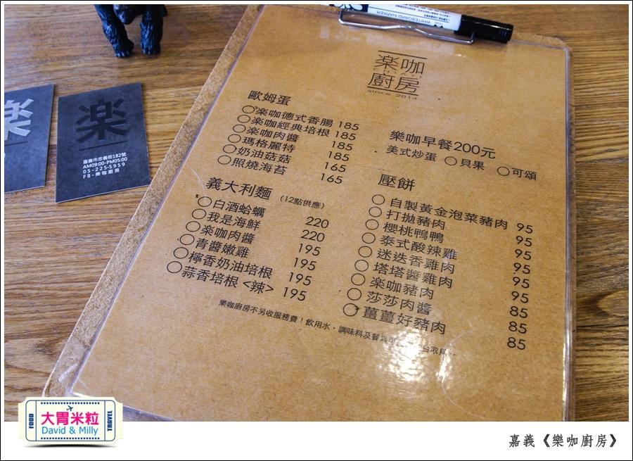 嘉義平價早午餐推薦@樂咖廚房@大胃米粒0018.jpg