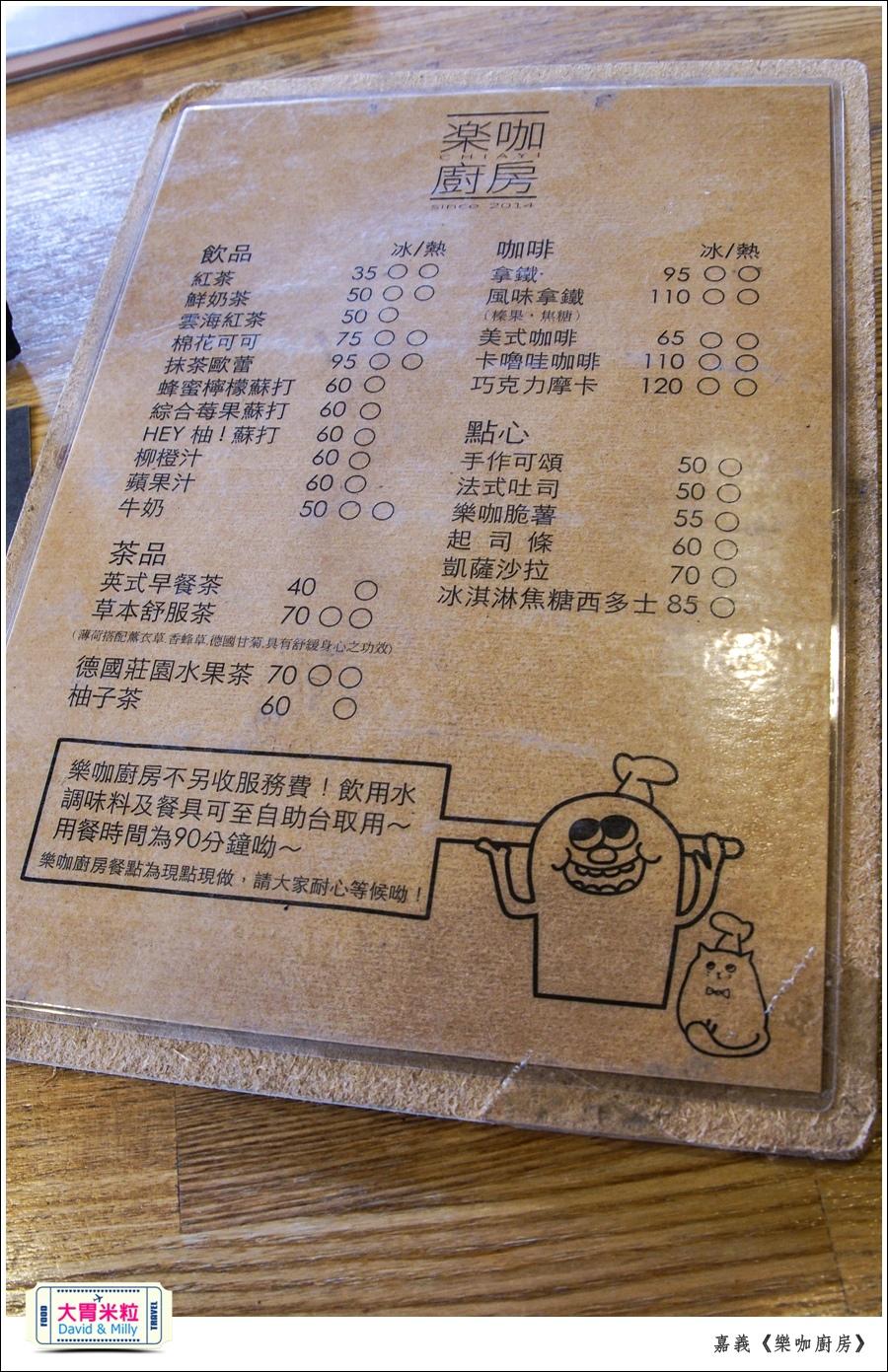 嘉義平價早午餐推薦@樂咖廚房@大胃米粒0019.jpg