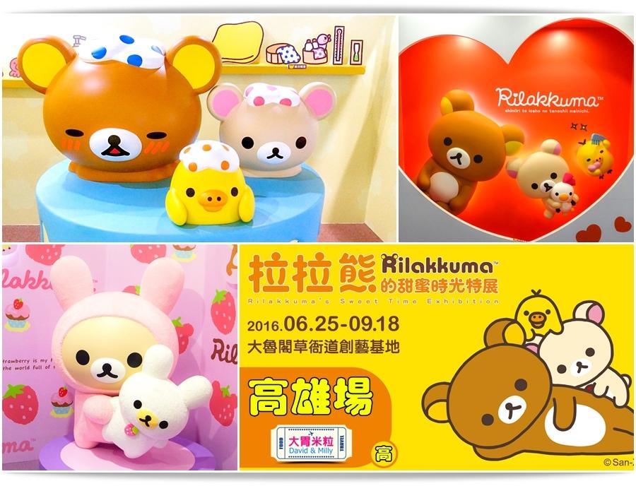 2016高雄展覽推薦@拉拉熊的甜蜜時光特展高雄場@大胃米粒0085.jpg