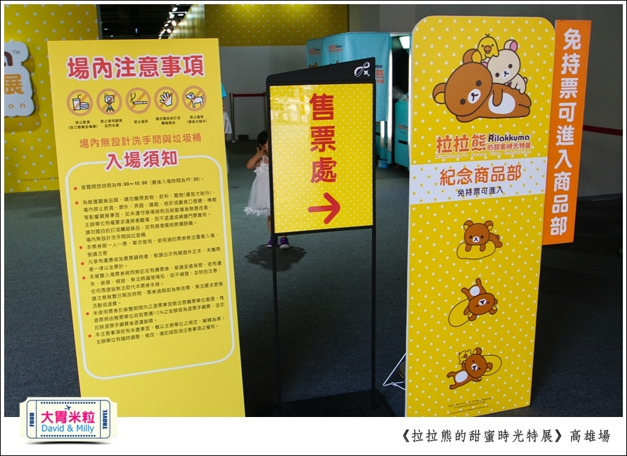 2016高雄展覽推薦@拉拉熊的甜蜜時光特展高雄場@大胃米粒0010.jpg