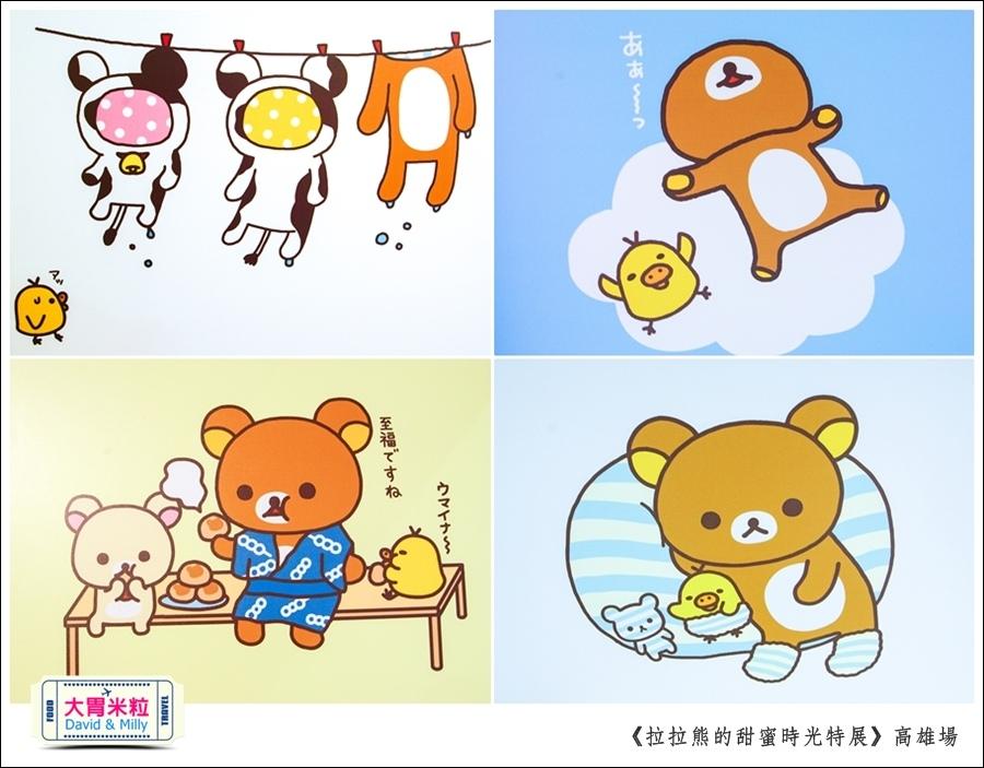 2016高雄展覽推薦@拉拉熊的甜蜜時光特展高雄場@大胃米粒0020.jpg