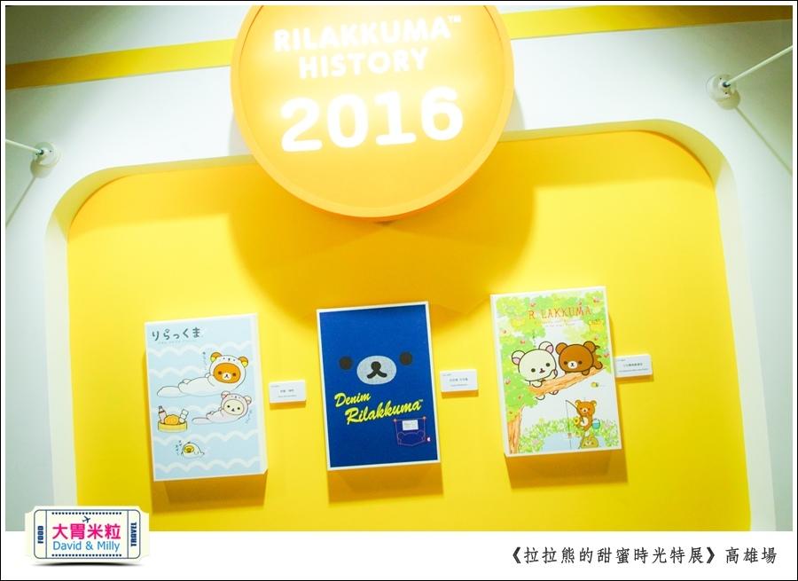 2016高雄展覽推薦@拉拉熊的甜蜜時光特展高雄場@大胃米粒0016.jpg