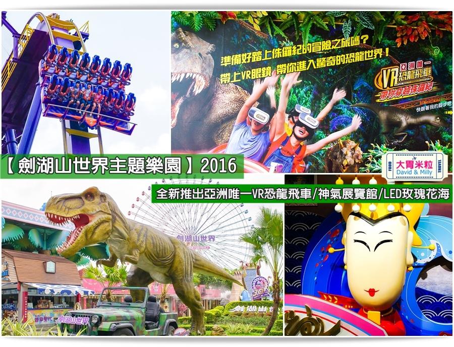 2016年暑假必玩景點@劍湖山世界主題樂園VR恐龍飛車@大胃米粒0099.JPG
