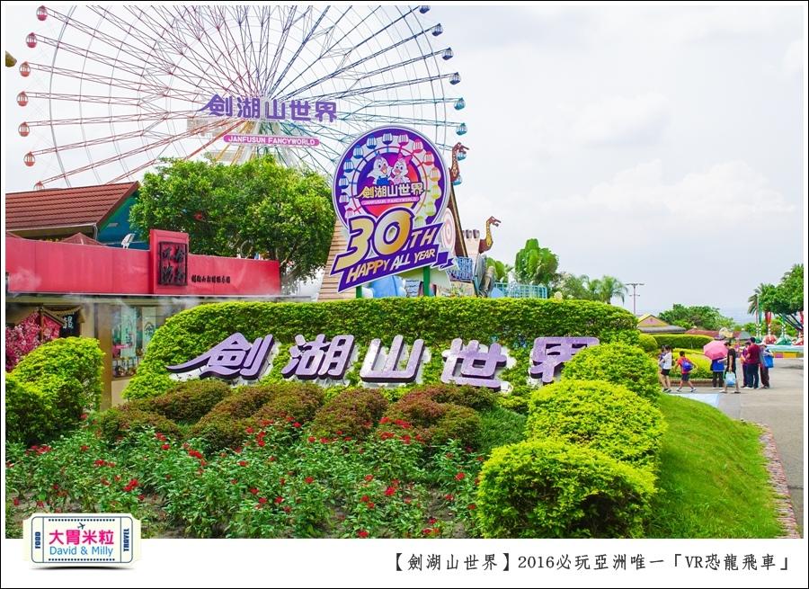 2016年暑假必玩景點@劍湖山世界主題樂園VR恐龍飛車@大胃米粒0054.jpg