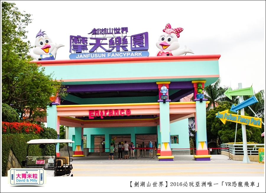 2016年暑假必玩景點@劍湖山世界主題樂園VR恐龍飛車@大胃米粒0003.jpg