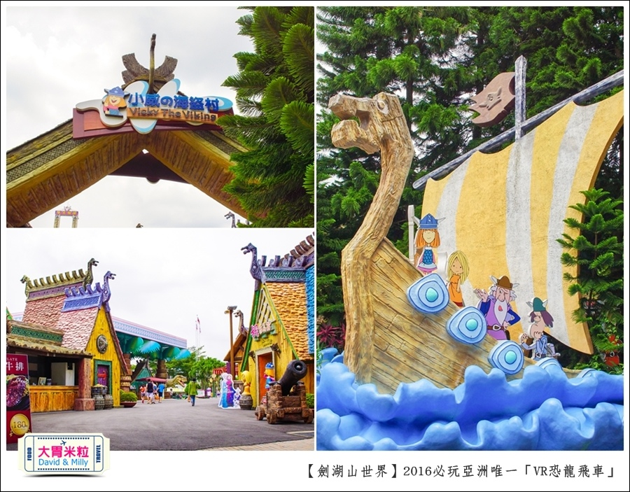 2016年暑假必玩景點@劍湖山世界主題樂園VR恐龍飛車@大胃米粒0060.jpg