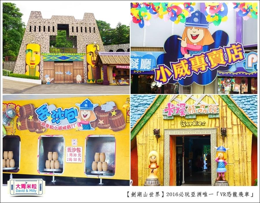 2016年暑假必玩景點@劍湖山世界主題樂園VR恐龍飛車@大胃米粒0061.jpg